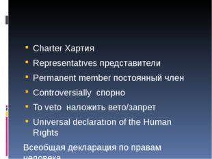 Charter Хартия Representatıves представители Permanent member постоянный чле