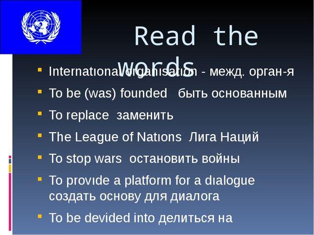 Read the words Internatıonal organısatıon - межд. орган-я To be (was) founde...