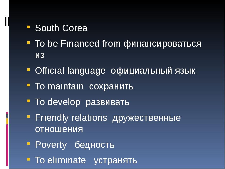 South Corea To be Fınanced from финансироваться из Offıcıal language официал...