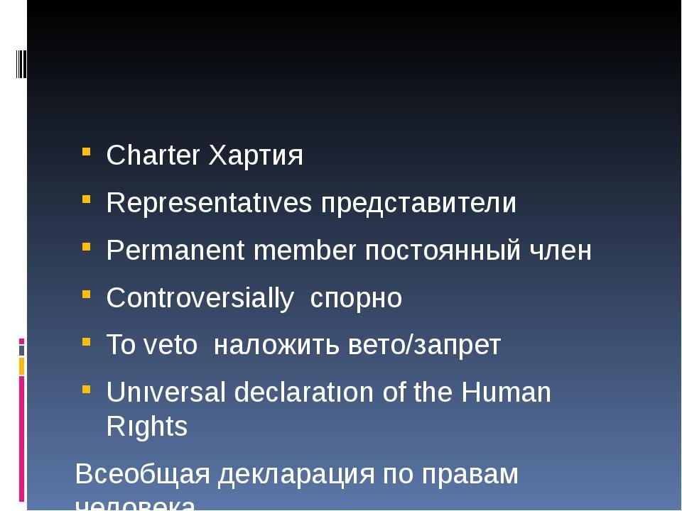 Charter Хартия Representatıves представители Permanent member постоянный чле...