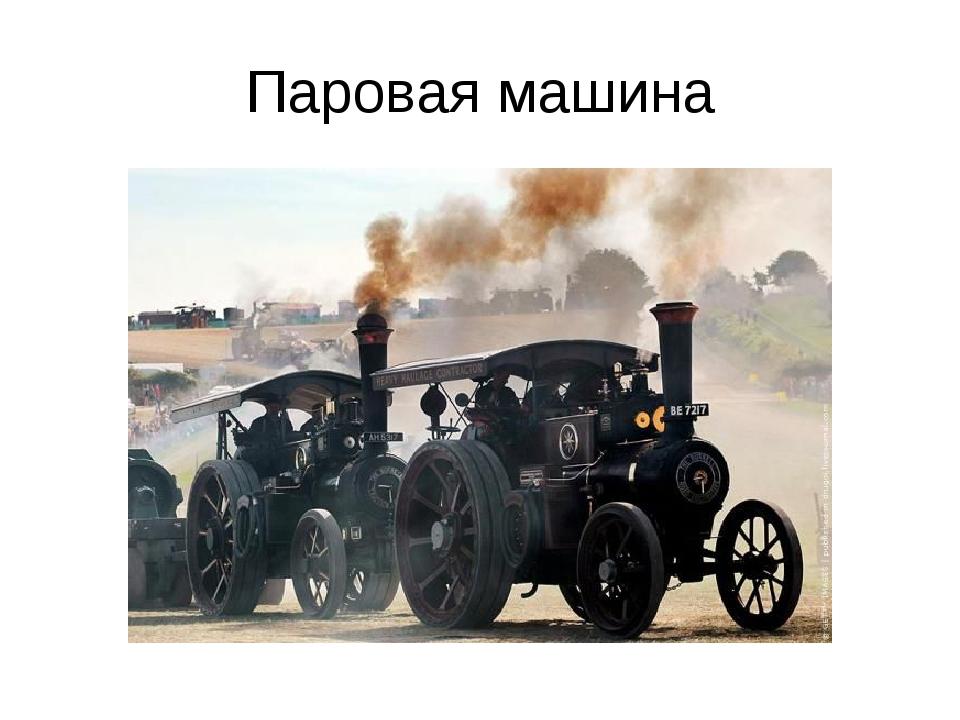 Паровая машина