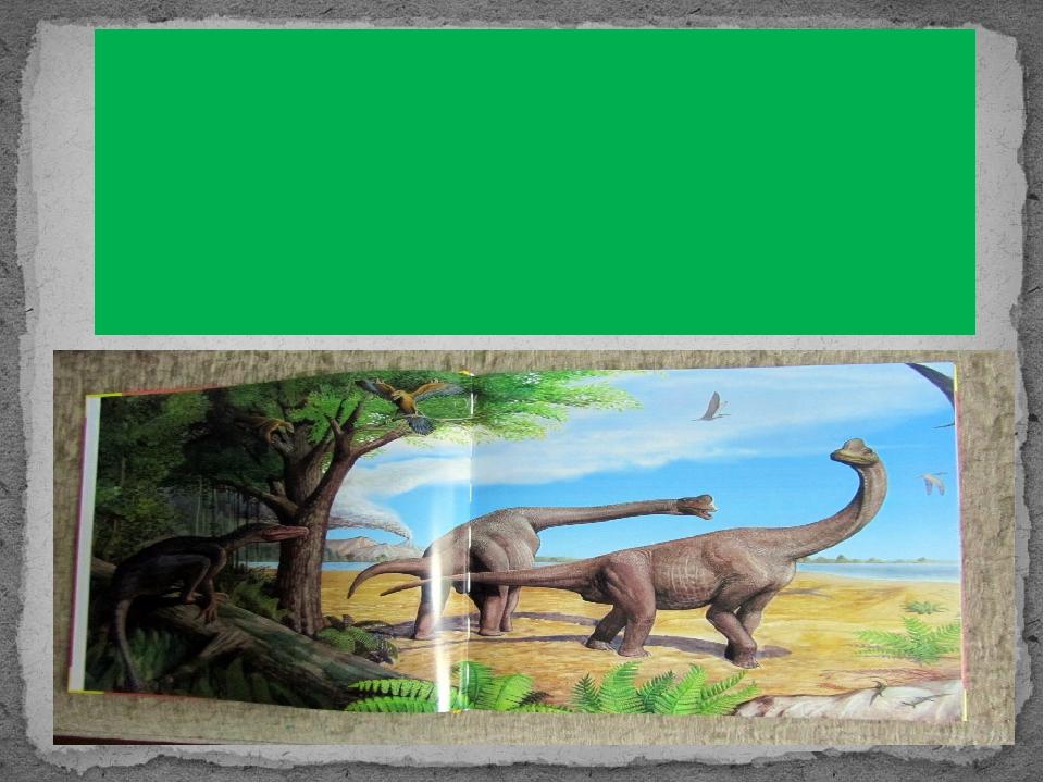 Доисторический мир. Опасные ящеры. Автор презентации : Торговцева Лариса Сер...