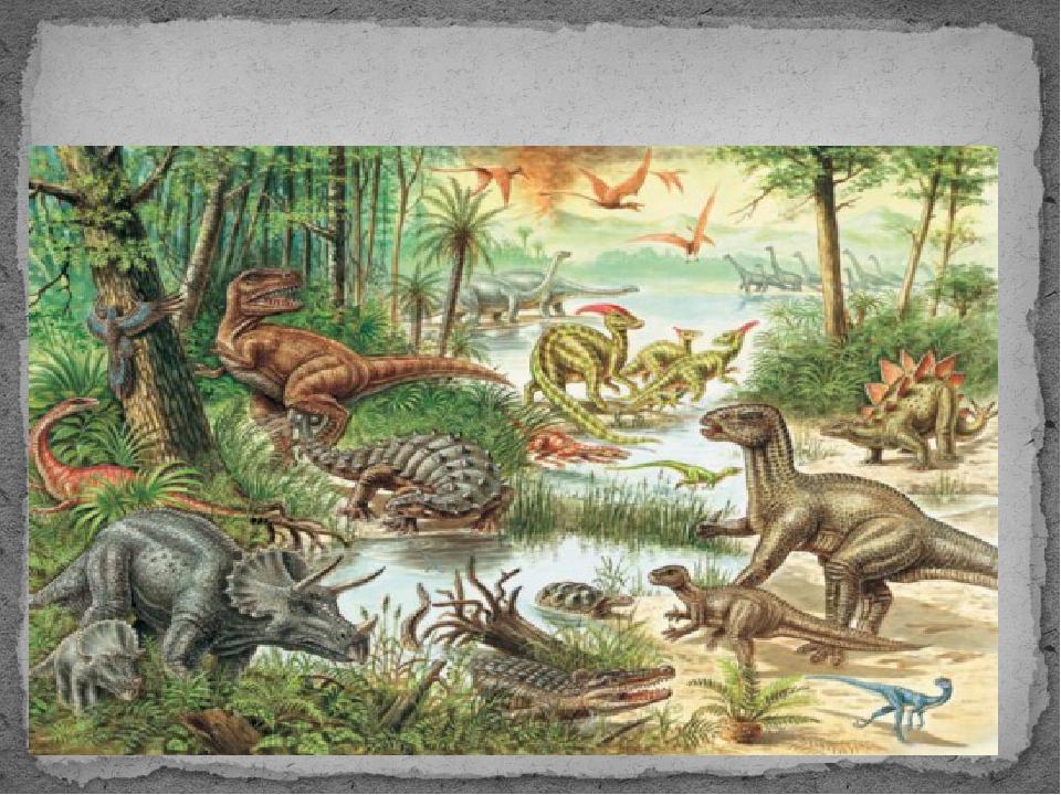 Эпоха динозавров.