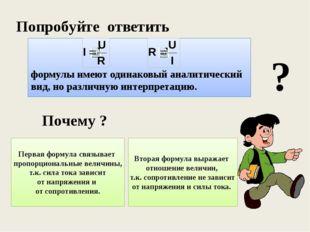 Попробуйте ответить формулы имеют одинаковый аналитический вид, но различную