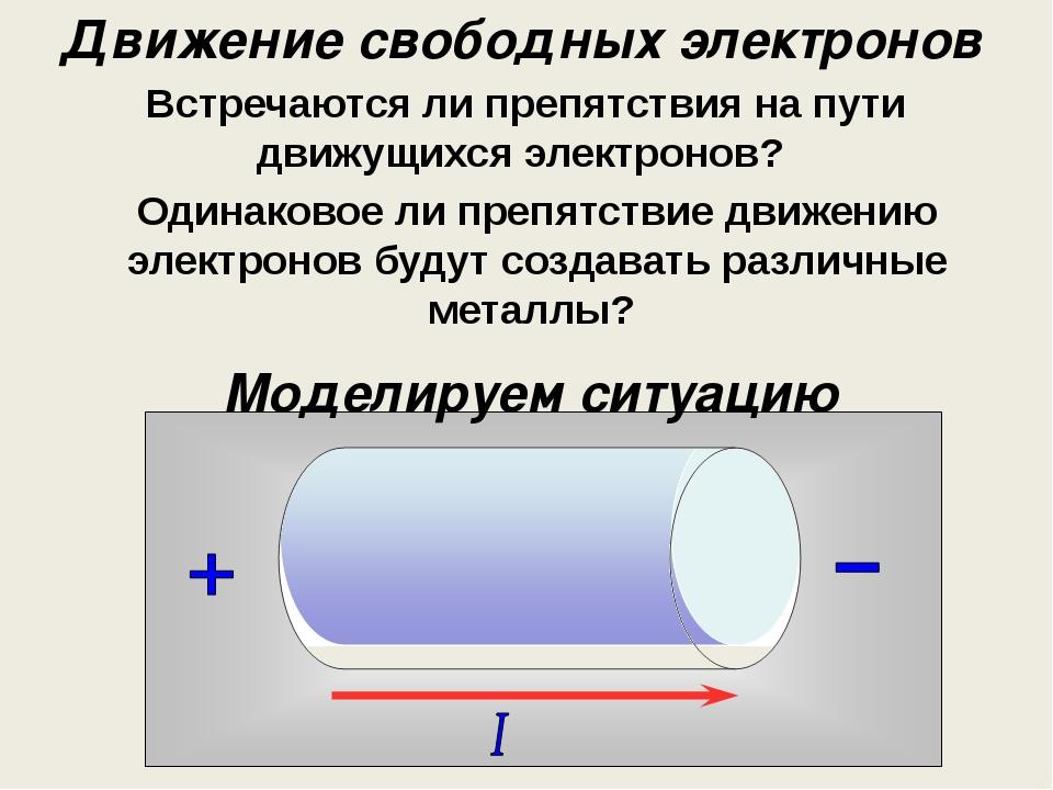 Встречаются ли препятствия на пути движущихся электронов? Одинаковое ли препя...