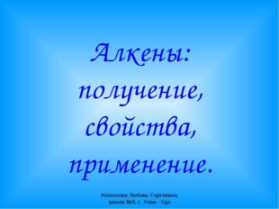 Алексеева Любовь Сергеевна, школа №9, г. Улан - Удэ Алкены: получение, свойст