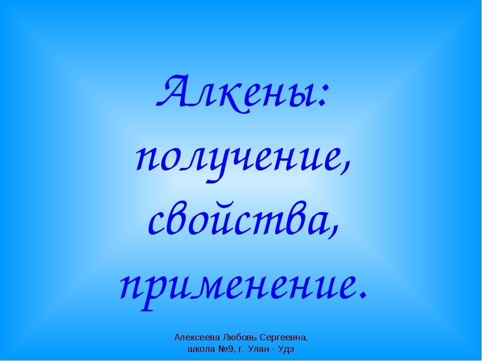 Алексеева Любовь Сергеевна, школа №9, г. Улан - Удэ Алкены: получение, свойст...