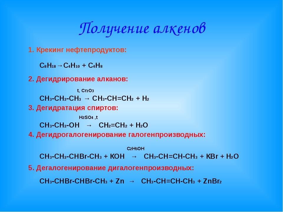 Получение алкенов 1. Крекинг нефтепродуктов: 2. Дегидрирование алканов: 3. Де...