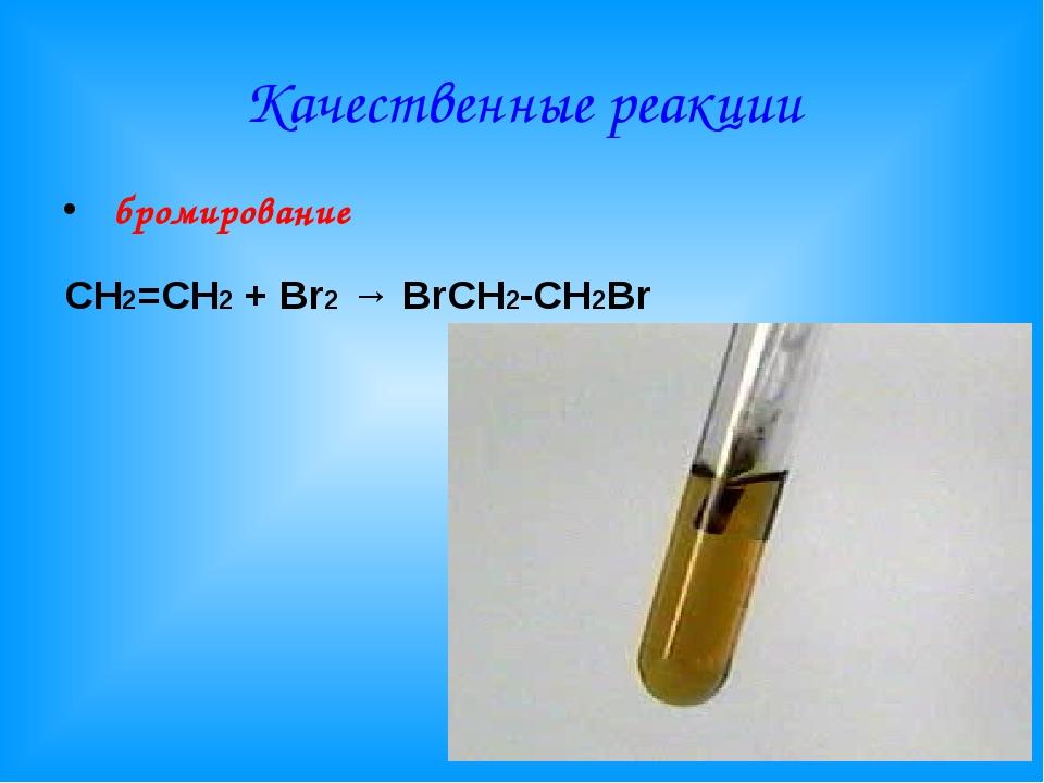 Качественные реакции бромирование СН2=СН2 + Br2 → BrСН2-СН2Br