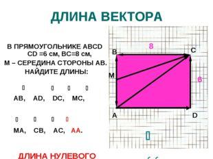 ДЛИНА ВЕКТОРА В ПРЯМОУГОЛЬНИКЕ ABCD CD =6 см, BC=8 см, M – СЕРЕДИНА СТОРОНЫ A