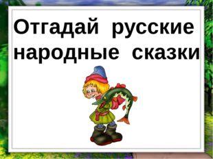 Отгадай русские народные сказки