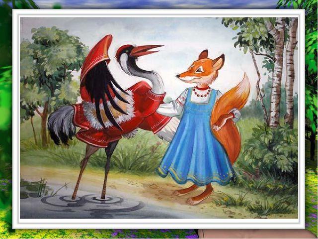 На другой день приходит лиса к журавлю, а он приготовил окрошку, наложил в к...