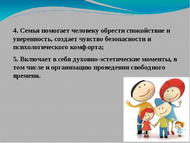 4. Семья помогает человеку обрести спокойствие и уверенность, создает чувств...
