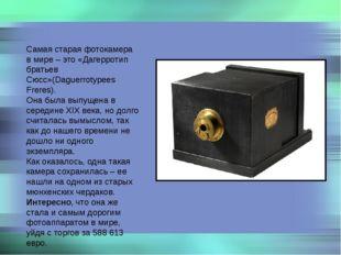 Самая старая фотокамера в мире – это «Дагерротип братьев Сюсс»(Daguerrotypees