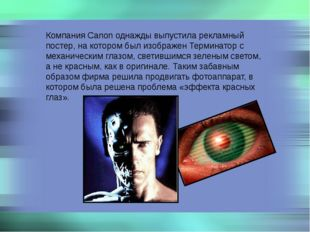 Компания Canon однажды выпустила рекламный постер, на котором был изображен Т
