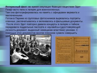 Интересный факт: вовремяоккупации Франции нацистами Эдит Пиаф часто пела в