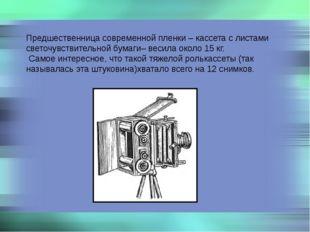 Предшественница современной пленки – кассета с листами светочувствительной бу