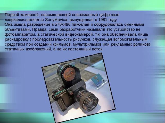 Первой камерной, напоминающей современные цифровые «зеркалки»являетсяSonyMav...