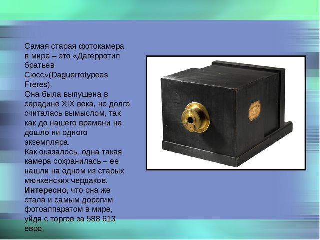 Самая старая фотокамера в мире – это «Дагерротип братьев Сюсс»(Daguerrotypees...