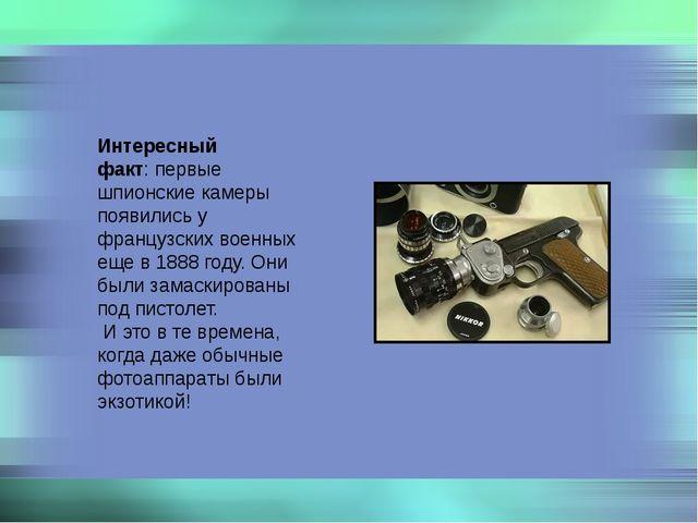Интересный факт:первые шпионские камеры появились у французских военных еще...