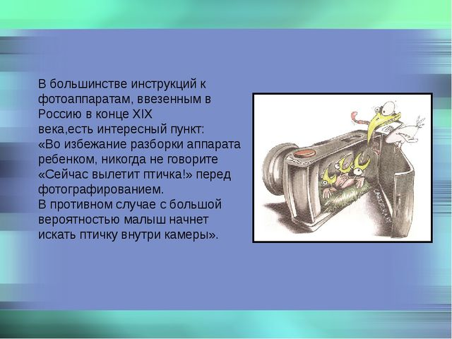 В большинстве инструкций к фотоаппаратам, ввезенным в Россию в конце XIX века...
