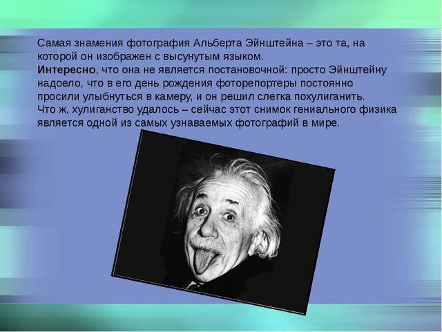 Самая знамения фотографияАльберта Эйнштейна– это та, на которой он изображе...