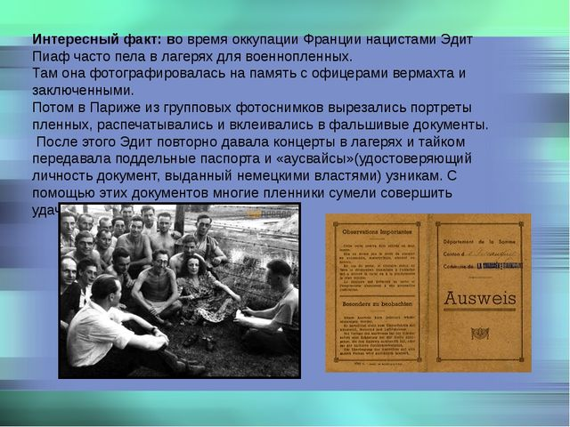 Интересный факт: вовремяоккупации Франции нацистами Эдит Пиаф часто пела в...
