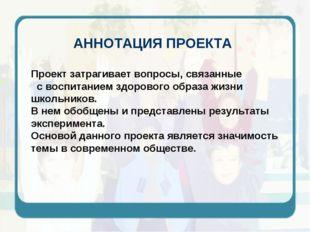 АННОТАЦИЯ ПРОЕКТА Проект затрагивает вопросы, связанные с воспитанием здорово