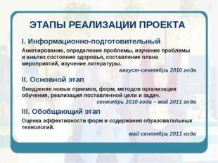 ЭТАПЫ РЕАЛИЗАЦИИ ПРОЕКТА I. Информационно-подготовительный Анкетирование, опр