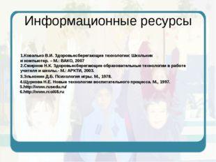 Информационные ресурсы 3.Эльконин Д.Б. Психология игры. М., 1978. 4.Щуркова Н