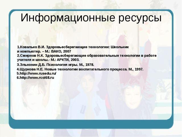 Информационные ресурсы 3.Эльконин Д.Б. Психология игры. М., 1978. 4.Щуркова Н...