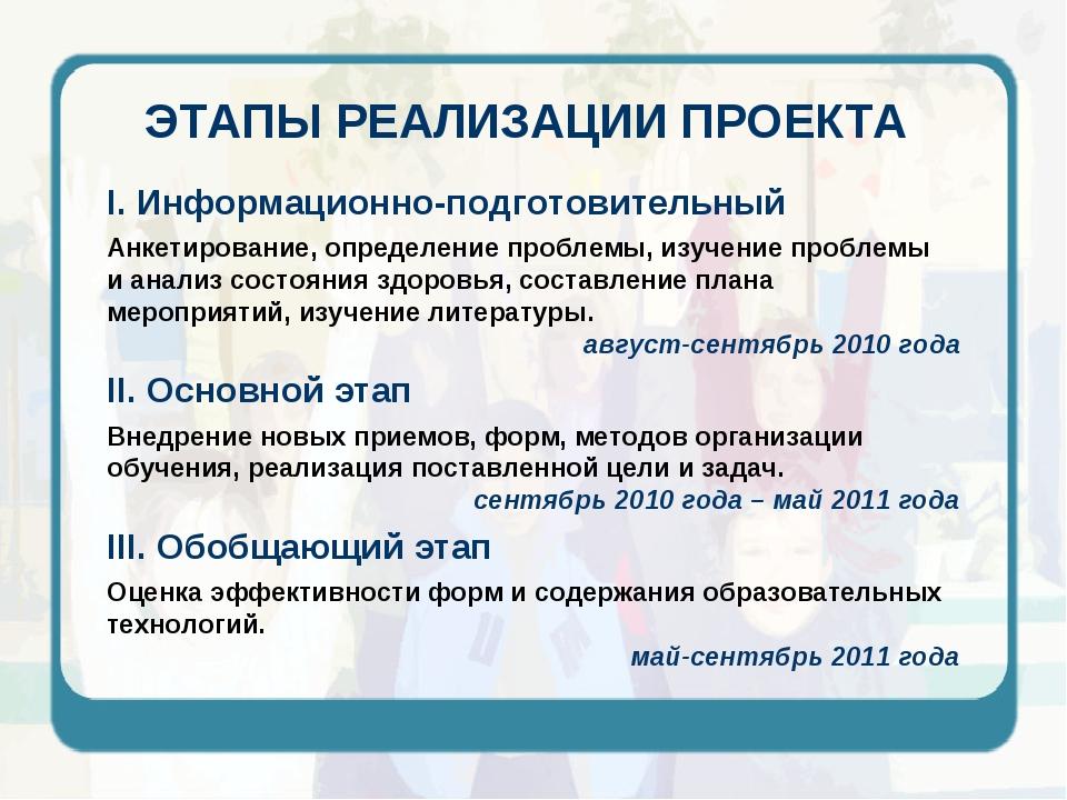ЭТАПЫ РЕАЛИЗАЦИИ ПРОЕКТА I. Информационно-подготовительный Анкетирование, опр...