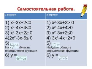 1 вариант2 вариант 1) х2-3х+20 3) х2-3х+2≤0 4) 3х2-4х+2