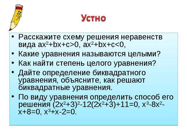 Расскажите схему решения неравенств вида ах2+bx+c>0, ах2+bx+c