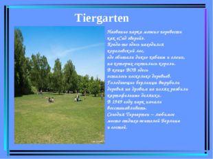 Tiergarten Название парка можно перевести как «Сад зверей». Когда-то здесь на