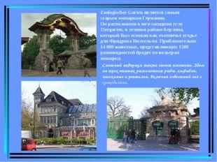 Zoologischer Garten является самым старым зоопарком Германии. Он расположено