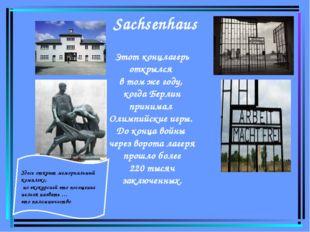 Sachsenhaus Этот концлагерь открылся в том же году, когда Берлин принимал Оли