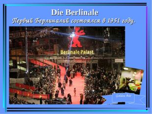 Die Berlinale Первый Берлиналий состоялся в 1951 году. Golden Bär