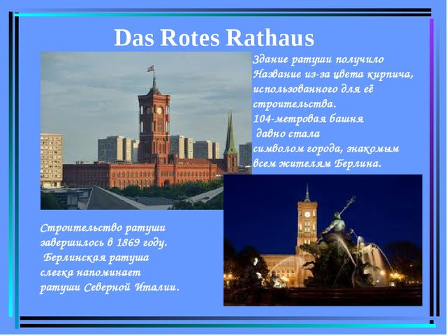 Das Rotes Rathaus Строительство ратуши завершилось в 1869 году. Берлинская ра...