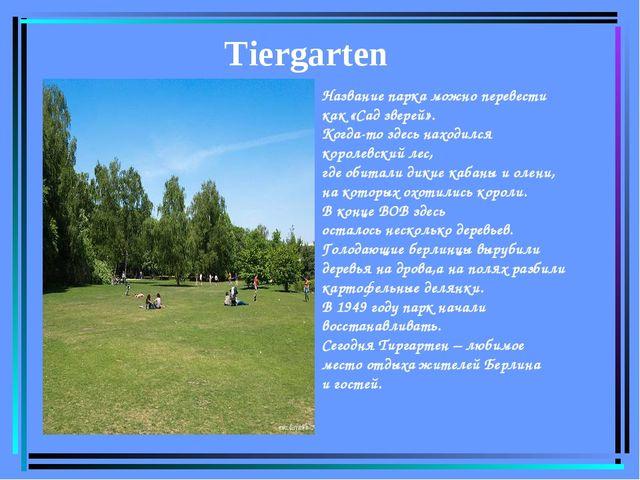 Tiergarten Название парка можно перевести как «Сад зверей». Когда-то здесь на...