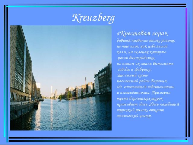 Kreuzberg «Крестовая гора», давшая название этому району, не что иное, как не...