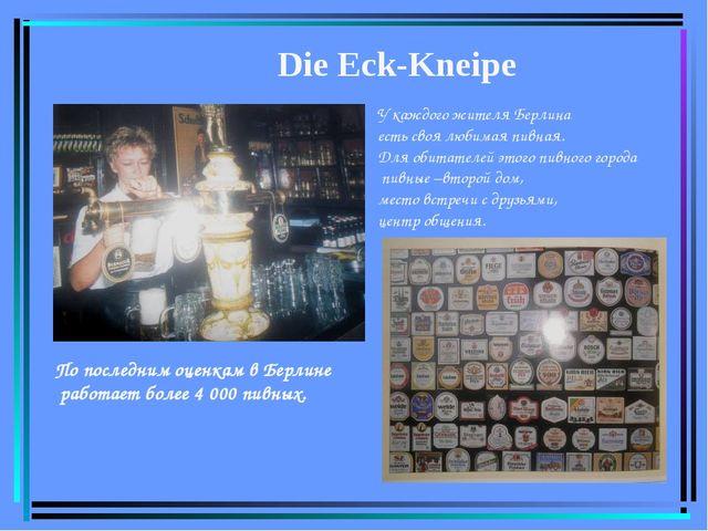 У каждого жителя Берлина есть своя любимая пивная. Для обитателей этого пивно...