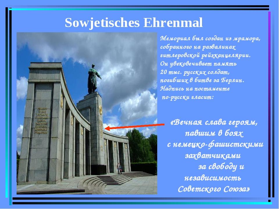 Sowjetisches Ehrenmal Мемориал был создан из мрамора, собранного на развалина...
