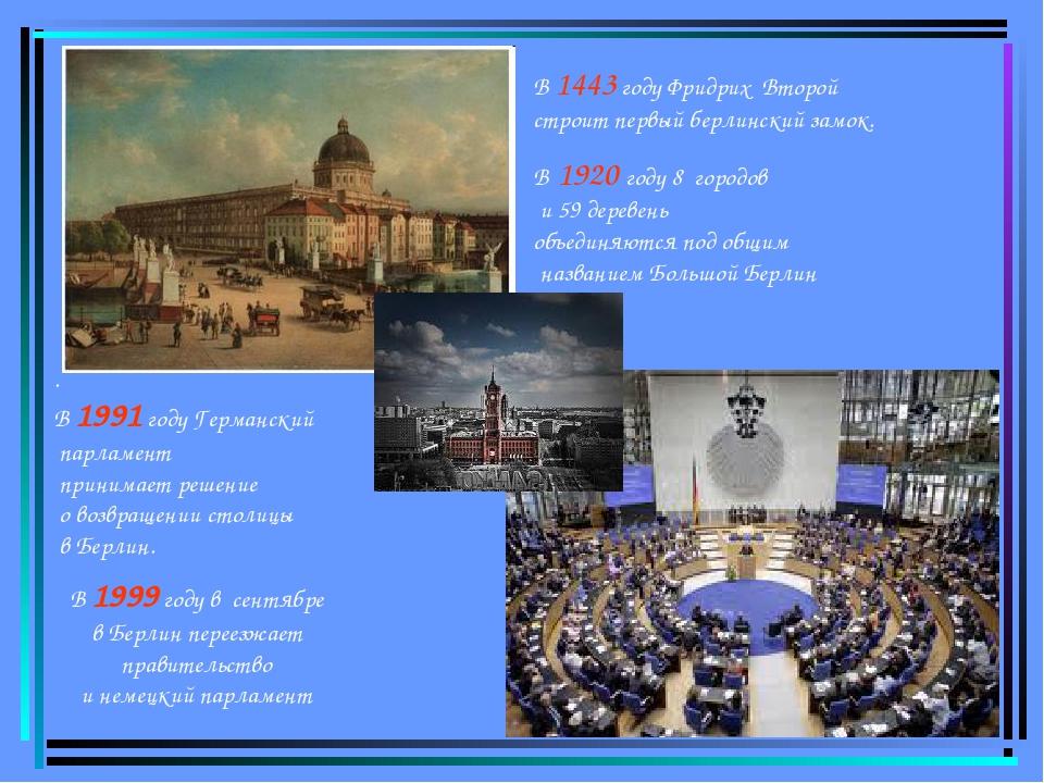 . В 1991 году Германский парламент принимает решение о возвращении столицы в...