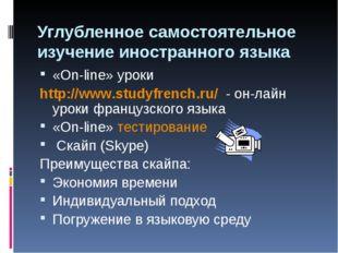 Углубленное самостоятельное изучение иностранного языка «On-line» уроки http: