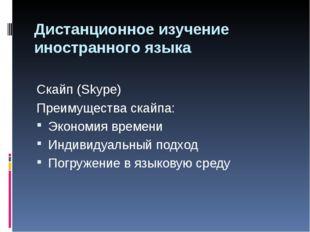 Дистанционное изучение иностранного языка Скайп (Skype) Преимущества скайпа: