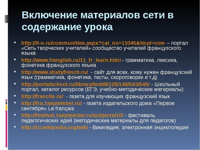Включение материалов сети в содержание урока http://it-n.ru/communities.aspx?...