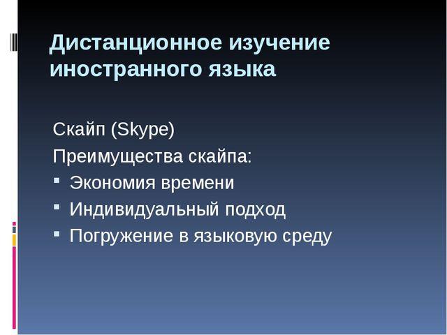 Дистанционное изучение иностранного языка Скайп (Skype) Преимущества скайпа:...