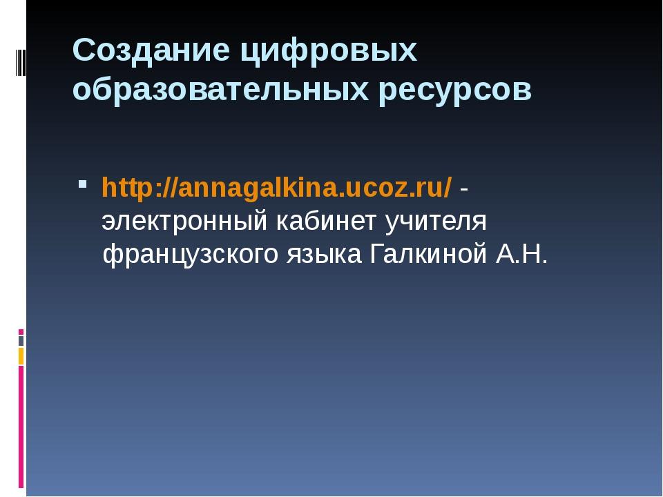 Создание цифровых образовательных ресурсов http://annagalkina.ucoz.ru/ - элек...