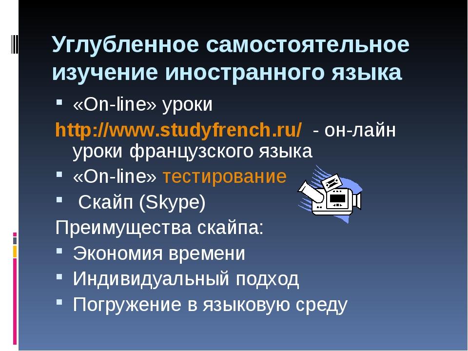 Углубленное самостоятельное изучение иностранного языка «On-line» уроки http:...